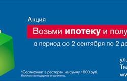 Нордеа Банк проводит специальную акцию по ипотеке в Волгограде