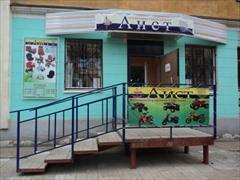 Магазин АИСТ г.Краснокамск пр.Мира 16