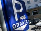 В Тюмени парковка у здания администрации станет платной