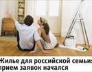 Основные положения программы АИЖК  «Жилье для российской семьи»